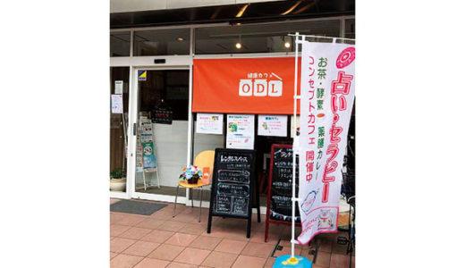 健康カフェで未来を占う 「ODL」×「幸せのまねきにゃんこ」