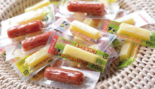 ホームパーティーの手軽なつまみ 食べやすい個包装の「チーズおやつ」