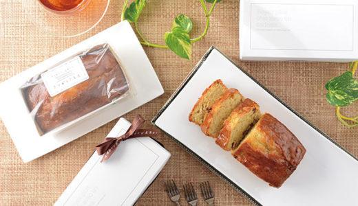 京都の人気ケーキ店からお取り寄せ 紅茶といちじくのパウンドケーキ