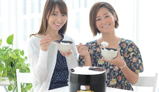 糖質制限しつつお米が食べたい!手間をかけずに糖質カットできる炊飯器