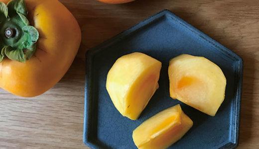 柿の概念を変えるおいしさ!佐渡島から届く絶品