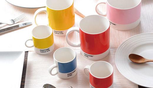 北欧デンマークのカップで暮らしを鮮やかに 使い道もいろいろ!