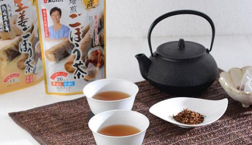 毎日飲むお茶をごぼう茶に エイジングケアのプロ南雲吉則博士が監修