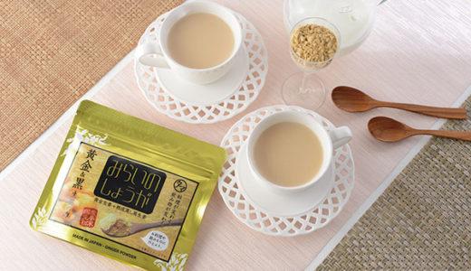 「黄金生姜」と「熟成黒生姜」 冷え対策ドリンクや料理に最適なW生姜粉