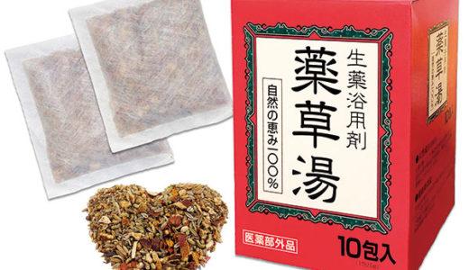 生薬とハーブの力で体を芯から温める 自然の恵み100%の生薬浴用剤