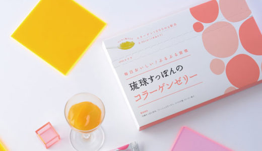 沖縄生まれの琉球すっぽんがコラーゲンゼリーに!肌の乾燥や小じわケアに最適