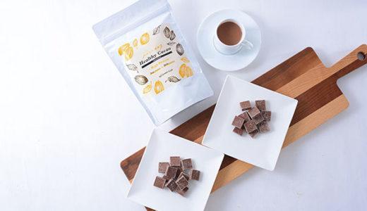 世界シェア3位のメーカーが発売!チョコレート×プロテインで健康維持
