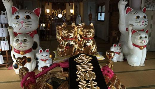 浅草は雷門だけじゃない 猫を愛でる今戸神社で恋愛成就を祈願