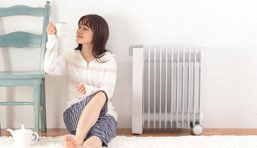 お部屋の空気を優しくじんわりとあたためる 注目の「オイルヒーター」