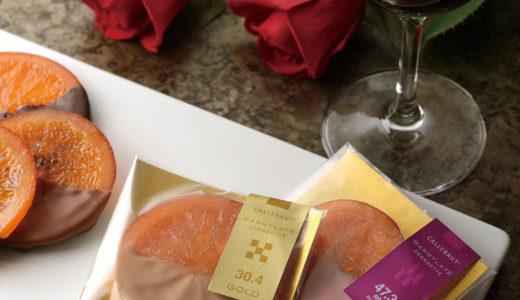 バレンタインは最高級ベルギーチョコレートでバレンシアオレンジを包んで