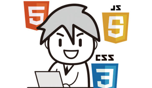 ITエンジニアも絶賛!初心者にやさしいプログラミングのオンライン学習