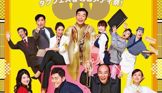 春は笑って演劇鑑賞「ウーマンリブ」や「コメディ祭」【4月公開舞台】