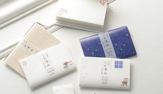 """メモやお菓子の包紙にぴったり 現代風にアレンジした日本古来の""""懐紙"""""""