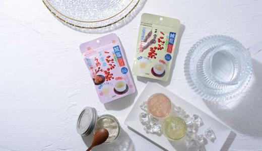 「減塩こんぶ茶」で適度に水分・塩分補給 これからくる暑い夏に