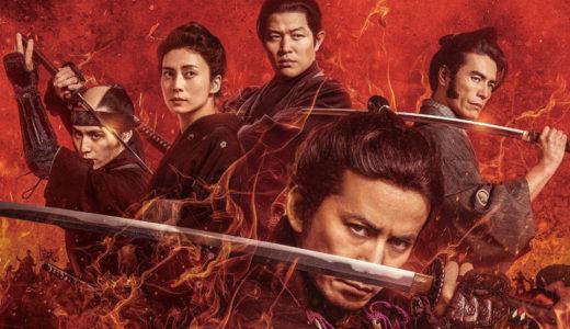 『燃えよ剣』が岡田准一、柴咲コウを迎え実写映画化【5月公開映画】