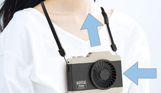 カメラモチーフがかわいい♡ 夏の暑さ対策万全のハンズフリー扇風機