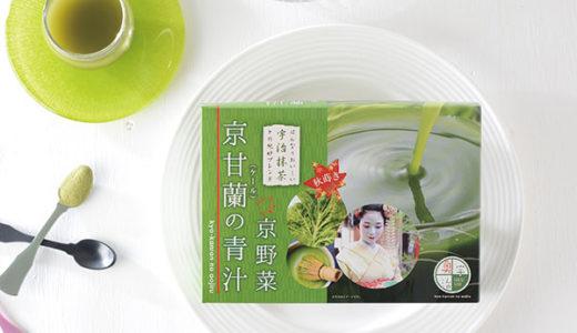 【京都発】お茶づくりの製法で作られた青汁 高級宇治抹茶をブレンド