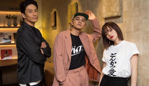 初のコメディでテンションMAX 北村匠海×山本舞香×伊勢谷友介