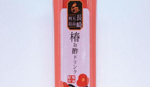お風呂上がりはカラダが喜ぶ一杯を 内側からキレイになる椿お酢ドリンク