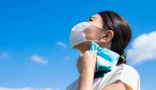 マスク着用&梅雨明けで熱中症リスクはピークに!?対策方法をご紹介
