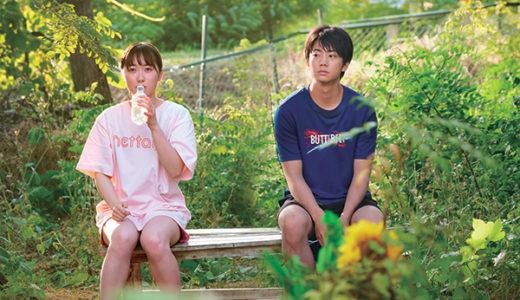 【7月公開映画】伊藤健太郎と工藤遥が出演する『のぼる小寺さん』に注目