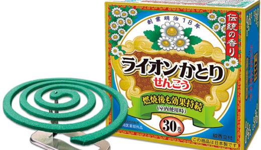 リニューアルされた蚊取り線香 燃焼後も殺虫効果が持続する?!