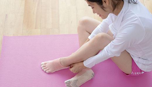 ヨガやスポーツをする人に最適なソックス 足裏が持つ本来の力を発揮