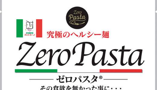 ダイエット中でもパスタ食べ放題!? こんにゃく製のヘルシー麺