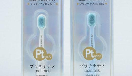 今大人気の音波式電動歯ブラシ 着色菌の増殖をしっかり防ぐ!