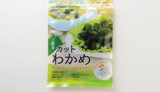 三陸産の乾燥わかめが肉厚で栄養豊富!スープや味噌汁にそのまま入れて