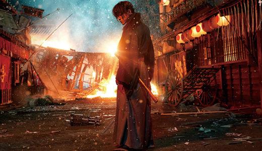 佐藤健のアクションが見どころ「るろうに剣心」最終章!【4月公開映画】