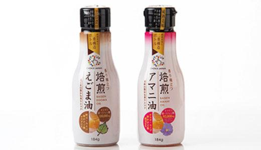 「オメガ3」が豊富な焙煎ごま油&アマニ油 毎日の食事をグレードアップ!