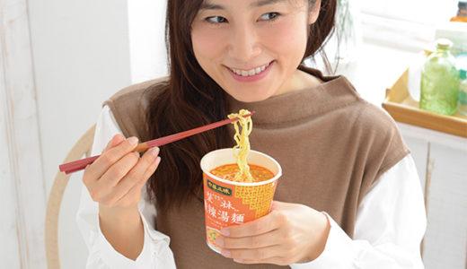 愛されるロングセラー商品「明星 中華三昧」がカップ麺で登場!