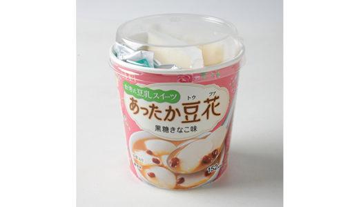 台湾のホットスイーツ「豆花」が簡単に自宅で♪ 豆乳使用の低カロリー