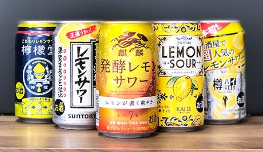 【2021年最新】今日宅飲みする? おすすめレモンサワー飲み比べ ♪