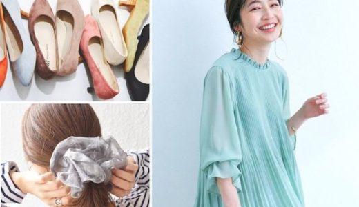 気分が落ち込みやすいこの時期に持ちたい♡ファッション&美容アイテム