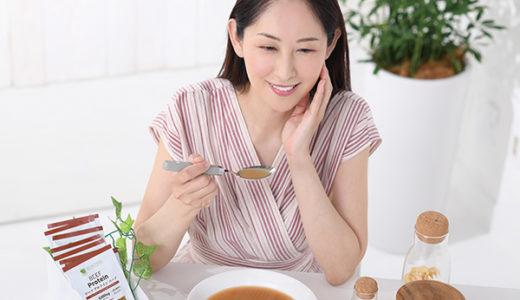 プロテインスープでタンパク質を摂取 コラーゲン入りだから美容にも◎