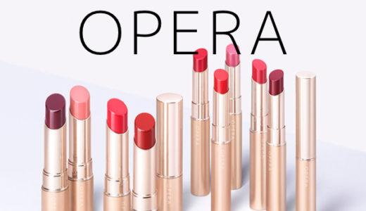 イエベ・ブルベ別!オペラの人気リップティント9色をパーソナルカラー別に紹介