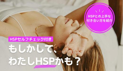 【セルフチェック】あなたもHSPかも?特徴やHSPとの付き合い方を紹介