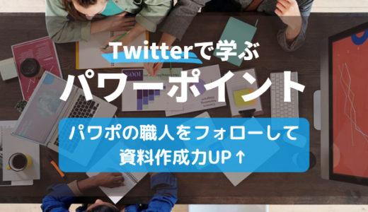 パワポ職人のTwitterアカウント6選 フォローして資料作成力UP!
