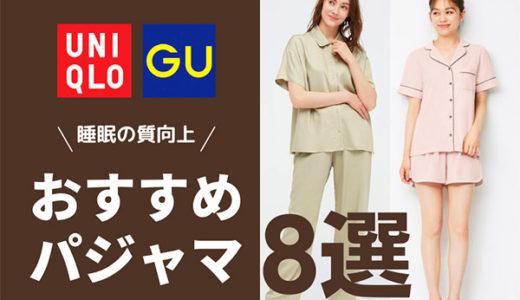 ユニクロ&GU夏パジャマ特集♡パジャマが睡眠の質を上げるって知ってた?