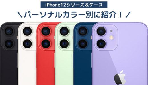 【iPhone12シリーズ】機種・ケースはパーソナルカラーで選んで♪