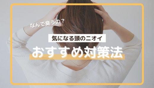 頭が臭い理由って?対策法とおすすめの頭皮ケアアイテム