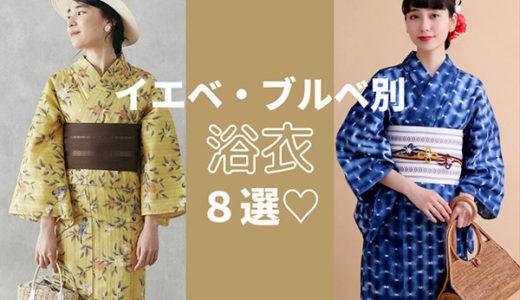 【イエベ・ブルベ別】パーソナルカラーで選ぶ大人女子の浴衣8選♡