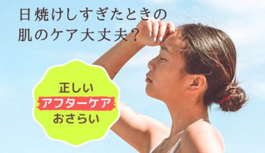 日焼けし過ぎてしまった肌のケア大丈夫?正しいアフターケアをおさらい