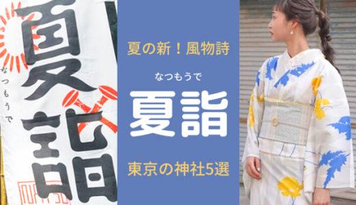 浴衣で行ける夏イベント「夏詣」行ったことある?【東京の神社5選】