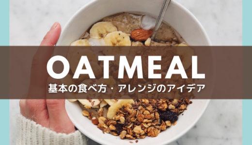 【オートミール】基本の食べ方からアレンジまで!おいしく食べてダイエット