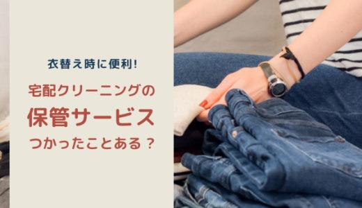 衣替え時期に利用したい 宅配クリーニングの無料保管サービス7選