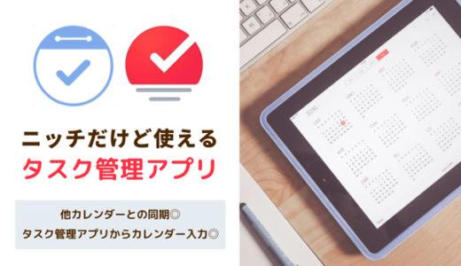 Googleカレンダーと連携して使える!ニッチなタスク管理アプリ2選