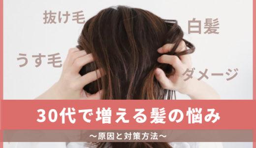 白髪!抜け毛…?!アラサーが気になる髪のお悩みとヘアケア